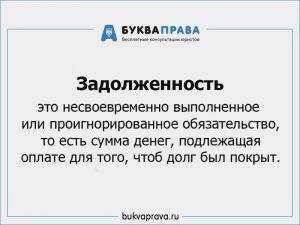 Zadolzhennost5c5b3667bdc69