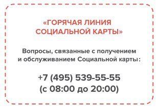 Телефон горячей линии социальной карты Москвича5c5b3679287fa