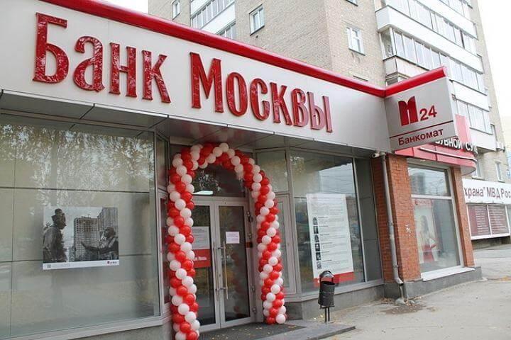 как узнать баланс на карте банка москвы5c5b367e6b59d