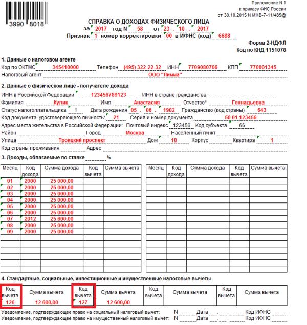 Вычет 114 декларация 2 ндфл пользователи электронной отчетности отзывы