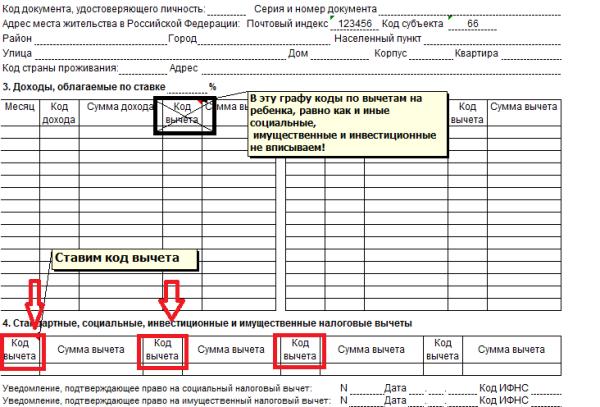 Пример заполнения 2-НДФЛ, коды стандарных вычетов5c5b36be8ce15