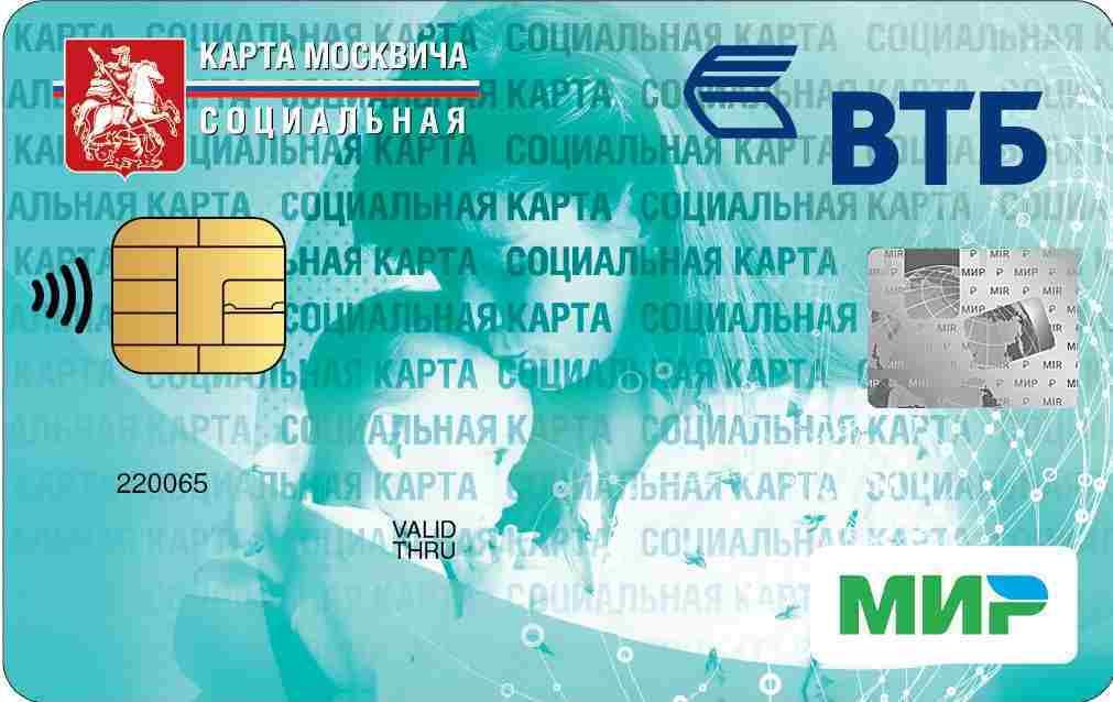 Социальная карта москвича универсальная5c5b36e8c5ae1
