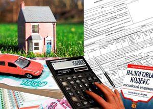 Периоды и льготы на налог на имущество физических лиц5c5b36f797b1d
