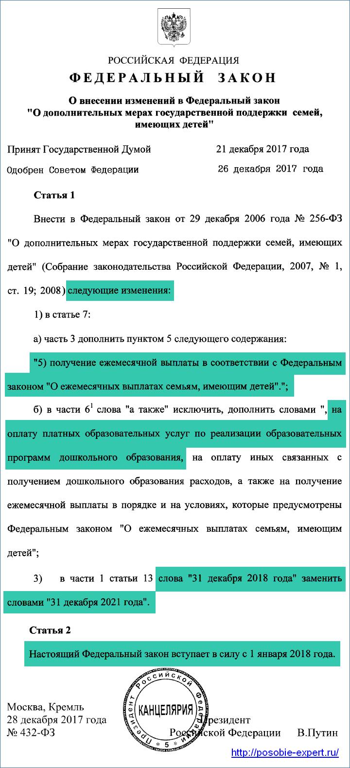 Материнский капитал продлили до 2021 включительно (закон)5c5b3711b986a