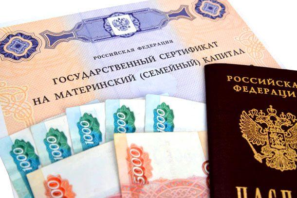 Материнский капитал в Крыму5c5b37132832b