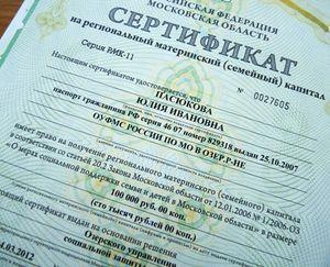 Сумма регионального материнского капитала в Московской области5c5b3714eb7bc