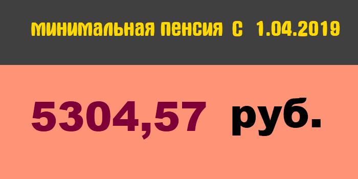 Минимальная пенсия в России после индексации с 1 апреля 2019 года5c5b3723341ce