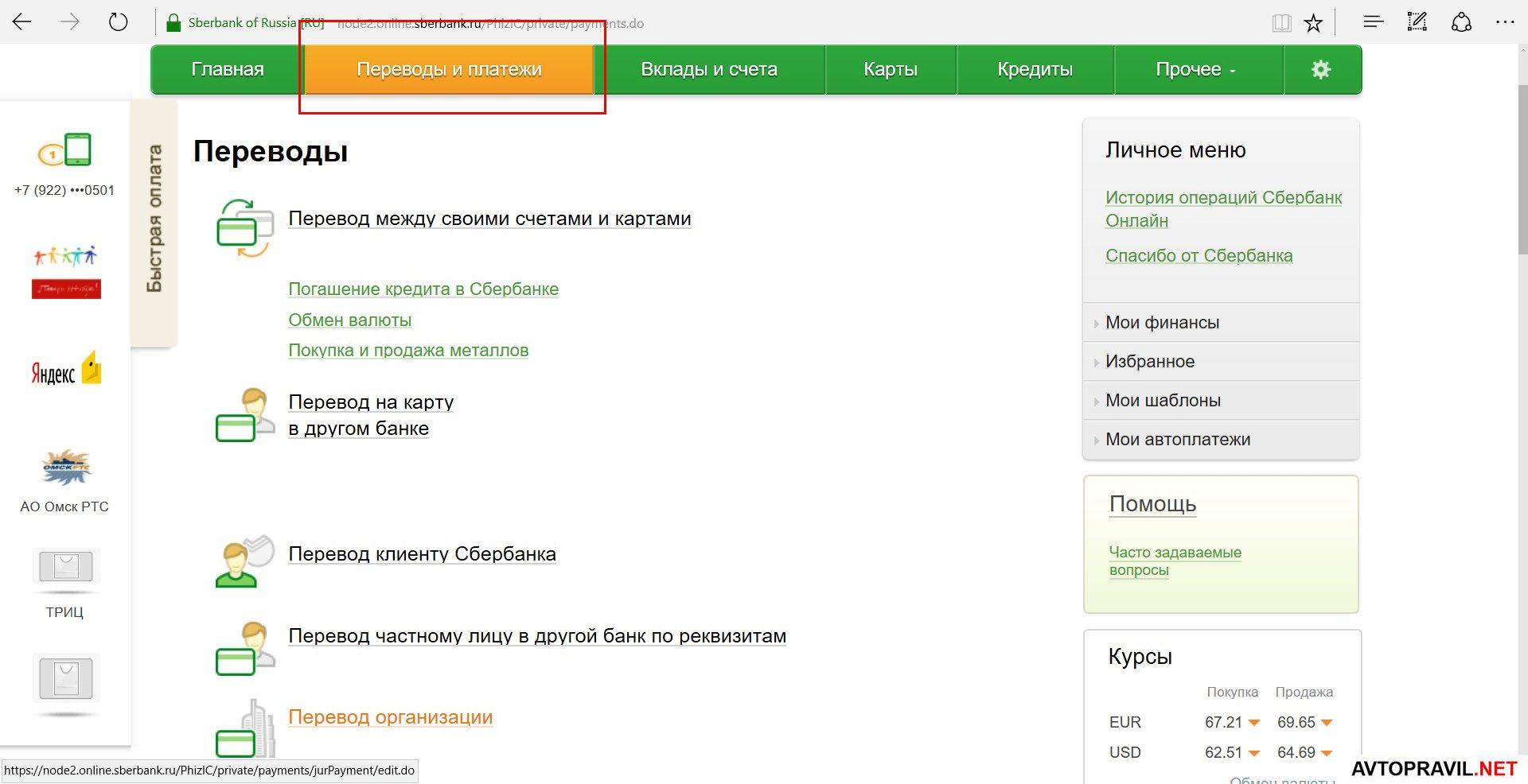 платежи и переводы в личном кабинете сбербанка5c5b374ccfc49