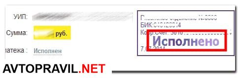 результат оплаты налога ФНС5c5b374d7dd67