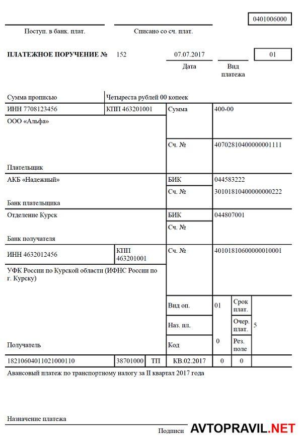 платежное поручение по транспортному налогу5c5b374f8f47f
