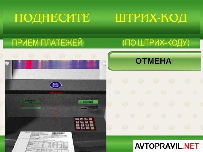 считывание штрихкода в банкомате Сбербанка5c5b3750c8eeb