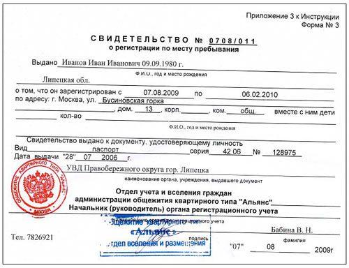 регистрация по месту пребывания5c5b37560b995
