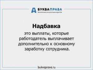 nadbavka5c5b375b7a384