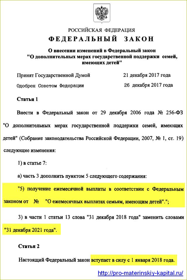 Новый закон Путина о материнском капитале в 2018 году5c5b376092342