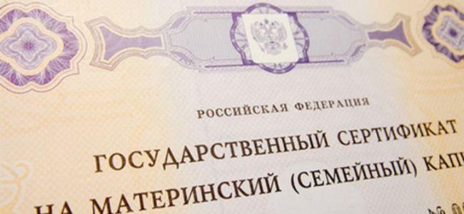 Сертификат на материнский капитал5c5b376e2f3c8