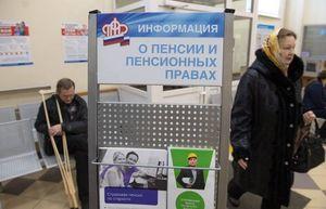 Виды пенсионных фондов в России5c5b37c32eeaa