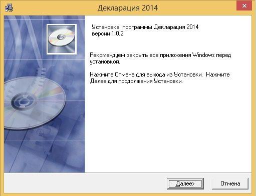Скриншот мастера установки программы Декларация5c5b37cae6bb8