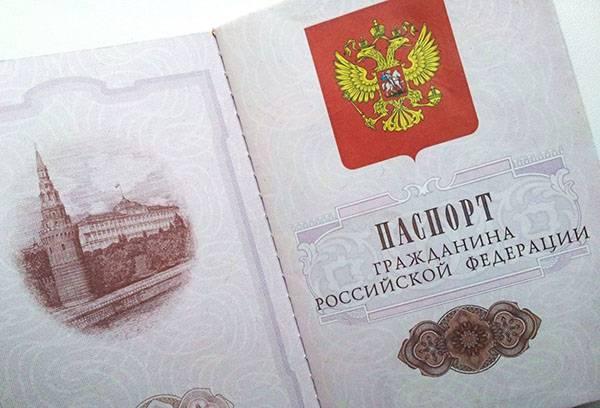 Паспорт РФ5c5b38096cdab