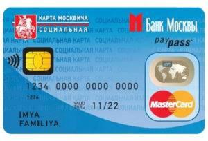 Социальная карта москвича5c5b38099ec8d