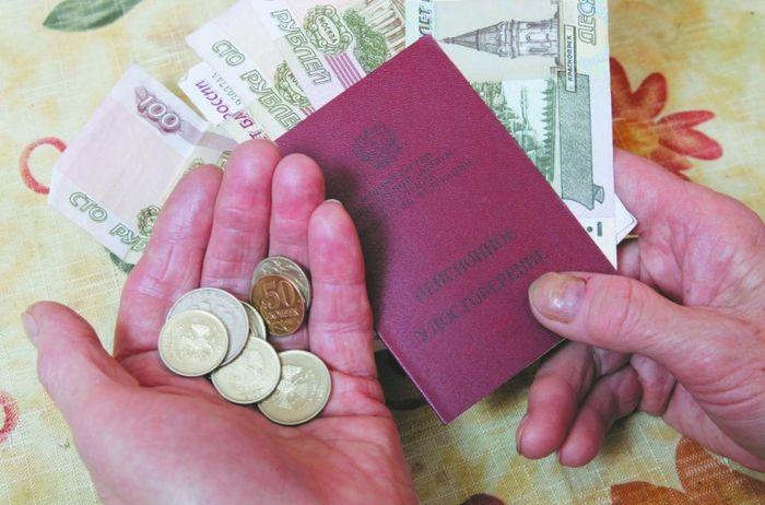 Законы о правилах назначения пенсии по старости без трудового стажа5c5b380b8842a