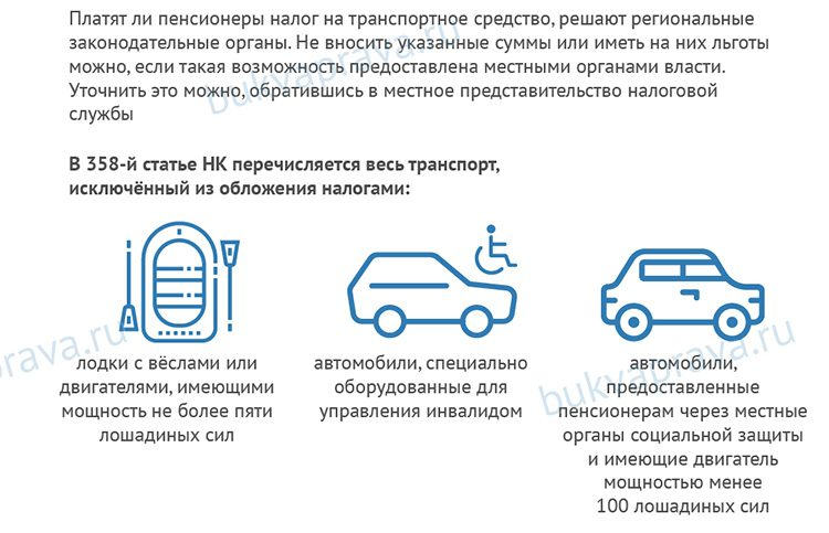 Transportnyj nalog dlya pensionerov5c5b382d09b42