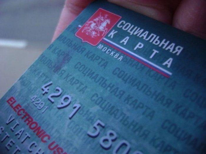 Восстановление социальной карты студента в Москве при утрате5c5b385abcf97