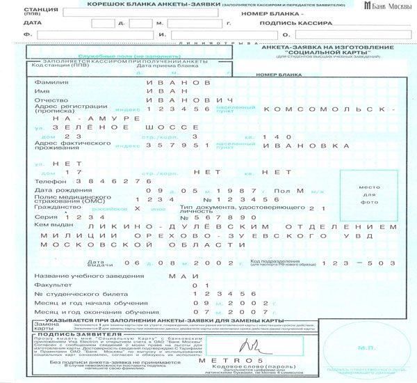 Анкета - заявка на изготовление социальной карты5c5b385b32ce6
