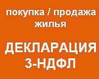 Декларация 3-НДФЛ при продаже и покупке квартиры5c5b3890f1050