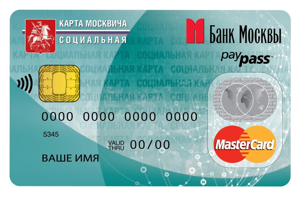 Социальный сертификат вписывается в социальную карту москвича5c5b39010ca02