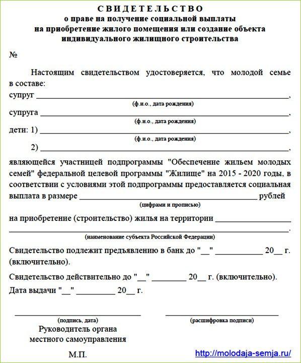 Сертификат на получение субсидии по программе Молодая семья5c5b3914a6683