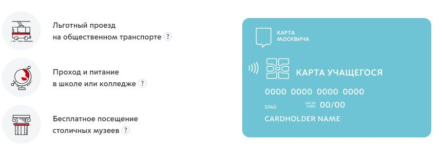Привилегии карты Москвича для учащихся5c5b3924774cd