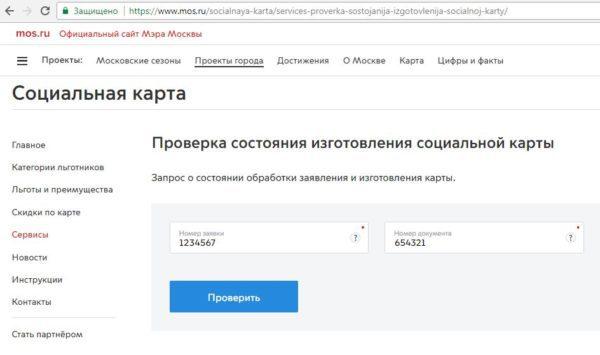 Сервис проверки готовности соцкарты москвича5c5b392808149