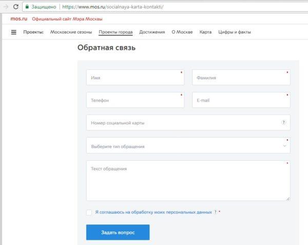 Форма обратной связи на сайте мэра Москвы5c5b39285c591