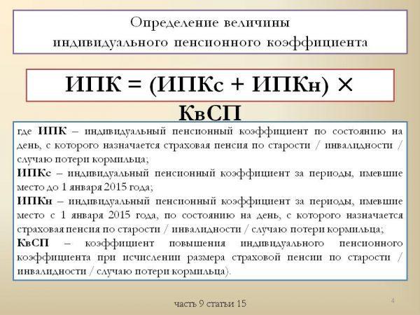 ИПК: индивидуальный пенсионный коэффициент5c5b392c4bac3