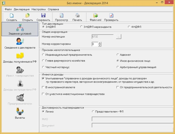 Скриншот окна программы Декларация5c5b3935d9ba2