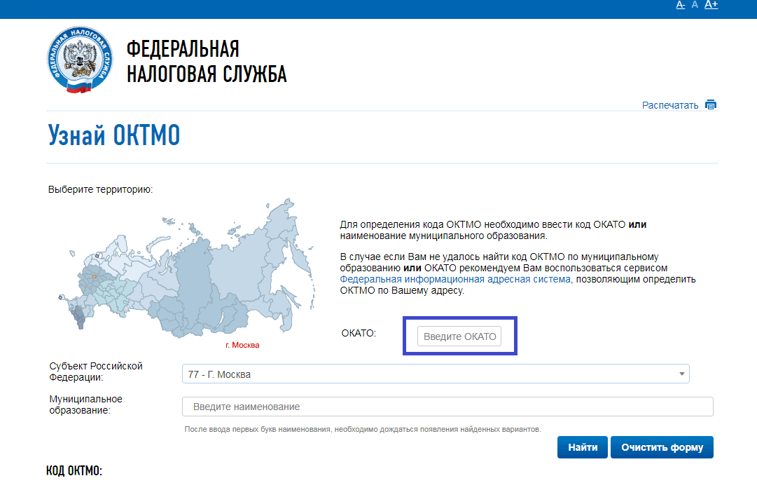 где взять код октмо для ип по инн на сайте ифнс бесплатно займ под залог квартиры срочно credexpo.ru