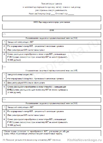 Бланк пояснительной записки5c5b39454395f