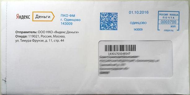 Как заказать карту Яндекс Деньги5c5b395b4c781