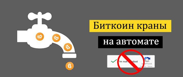автоматический биткоин кран без ввода капчи5c5b3977b62b7