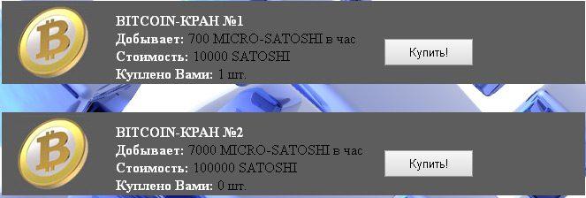 биткоин краны на автомате без капчи5c5b39780163d