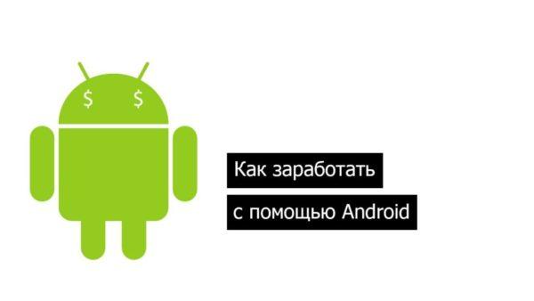 Все о заработке на Андроид-приложениях от А до Я5c5b397d1da32