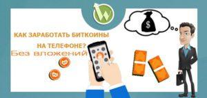 как заработать биткоины на телефоне - надпись на картинке5c5b398c46383