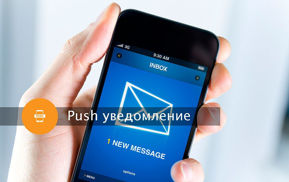 Push-уведомления5c5b398f32051