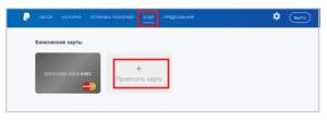 После привязки владелец счёта в ПэйПэл может не только отправлять платежи, но и проводить операции, которые доступны для пользователей других систем5c5b39aa46b27