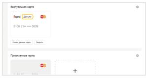 Среди недостатков виртуального платёжного средства Яндекс.Деньги – большой размер комиссии и определённые ограничения5c5b39aa7521d