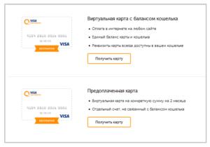 Ещё один вариант, как привязать к PayPal виртуальную карту – использовать для этого банковское платёжное средство5c5b39aab3764