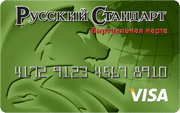 виртуальная карта WebMoney 5c5b39b08c6fb