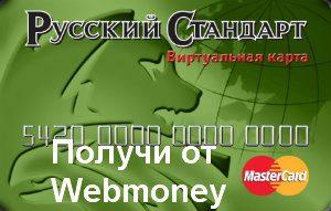 виртуальная_карта_Webmoney5c5b39b698c84