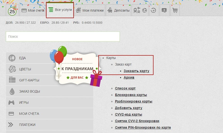 Заказ виртуальной карты в Приват245c5b39b6ebf3e