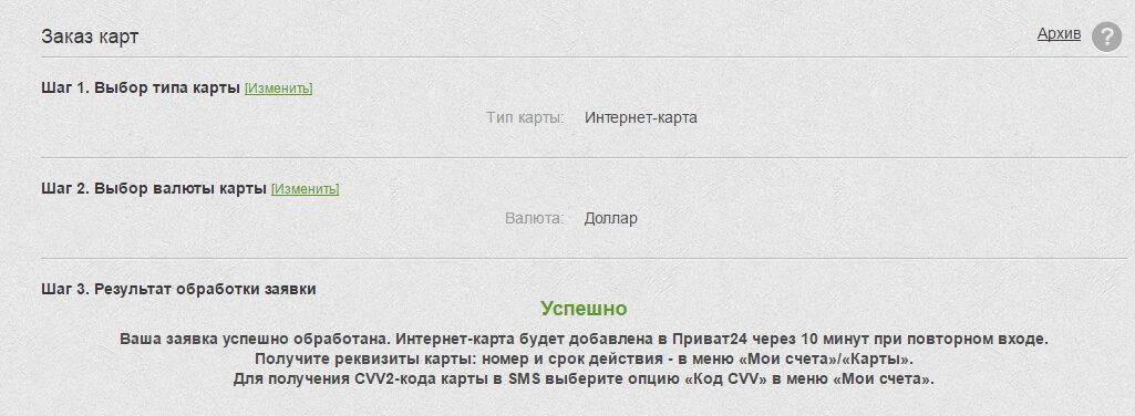 Успешное создание интрнет-карты в Прива245c5b39b74bfc0